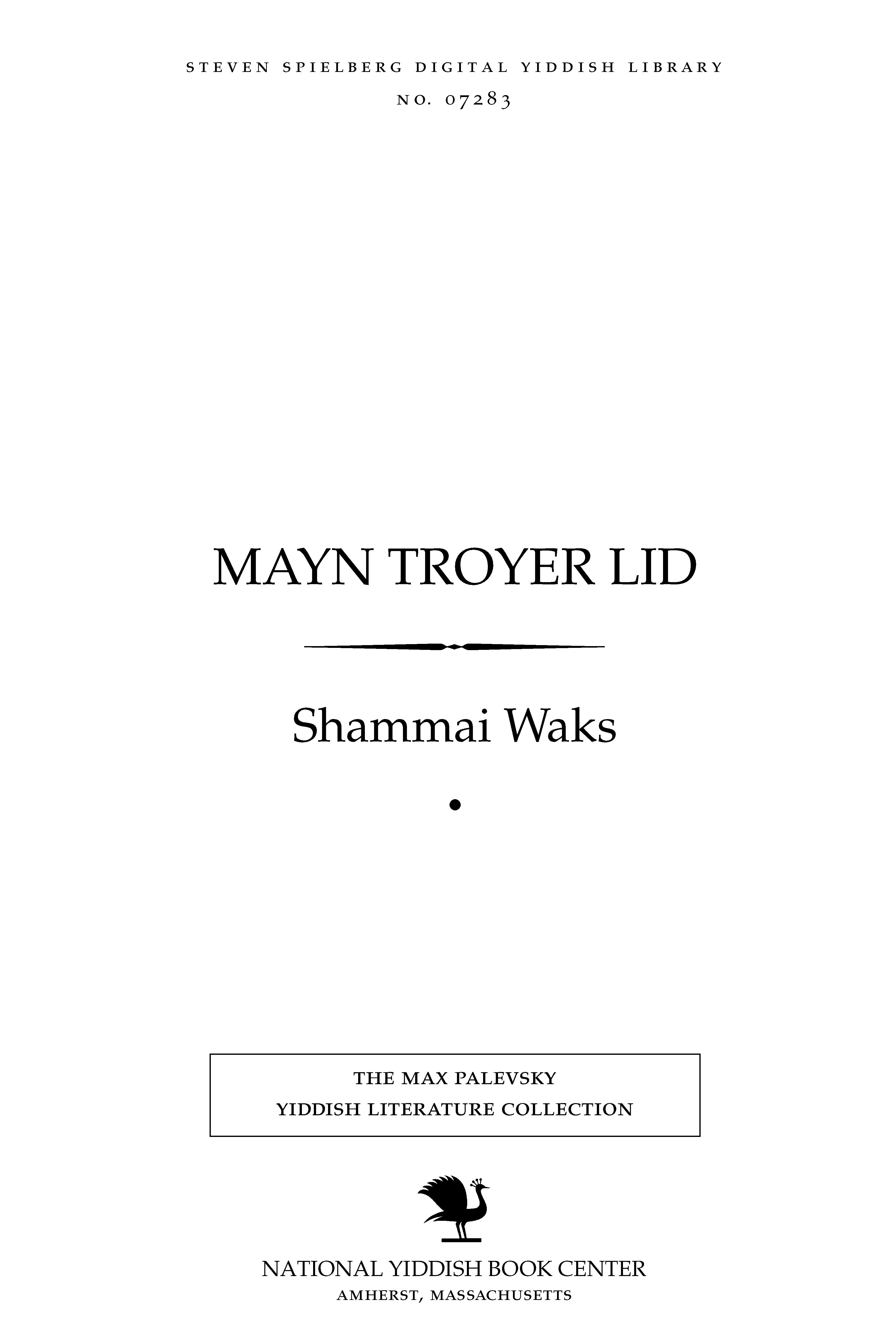 Cover of: Mayn ṭroyer lid =
